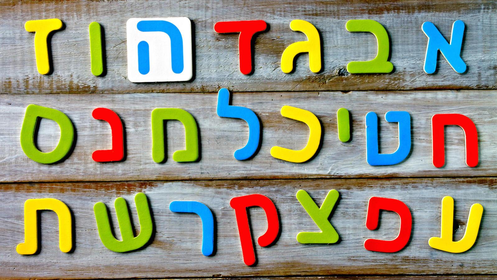 Hebrew Academy